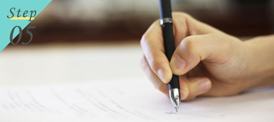 必要書類の収集・申請書類作成